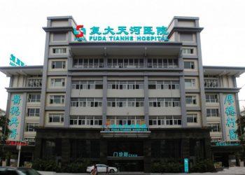 Fuda-Tianhe-Hospital-Outlook-1080x778